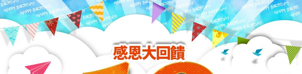 JSHOPPERS.com 10周年慶!!72小時限定,購物積分10倍大贈送!全商品免運費!!