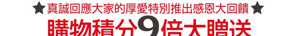 9周年慶!!48小時限定,購物積分9倍大贈送!全商品免運費!