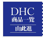 DHC商品一覽由此進