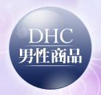 DHC男性商品