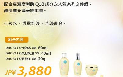 配合高濃度輔酶Q10成分之人氣系列3件組。