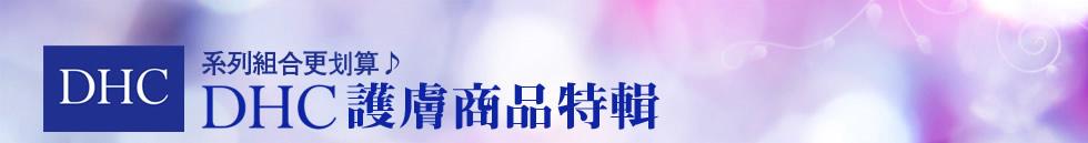 DHC護膚商品特輯