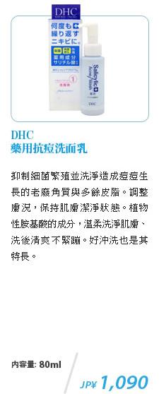 DHC 藥用抗痘洗面乳