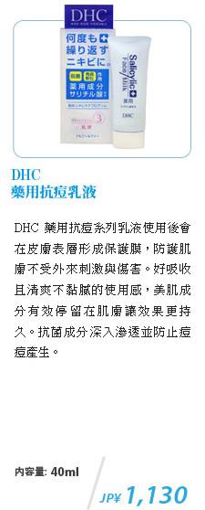 DHC 藥用抗痘乳液