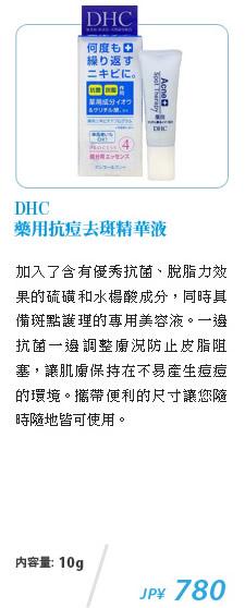 DHC 藥用抗痘去斑精華液