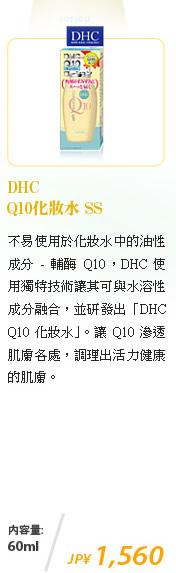 DHC Q10化妝水 SS