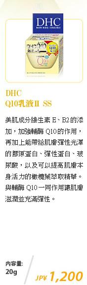 DHC Q10乳液Ⅱ SS