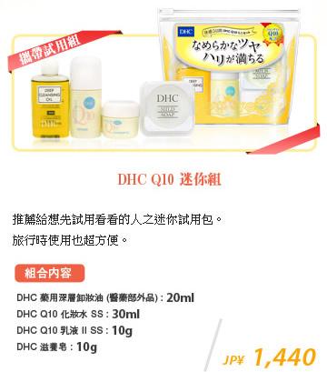 DHC Q10 迷你組