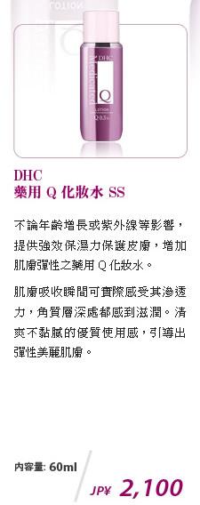 DHC 藥用 Q 化妝水 SS