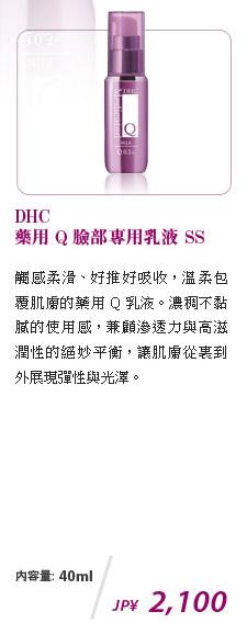 DHC 藥用 Q 臉部專用乳液 SS