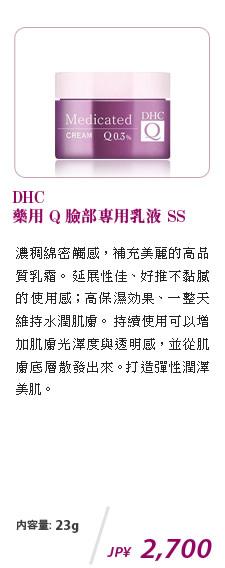 DHC 薬用 Q 臉部專用乳液