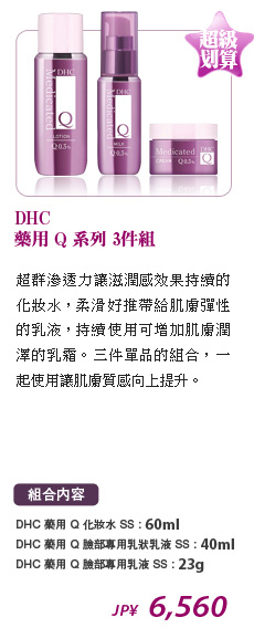 DHC 藥用 Q 系列 3件組