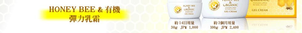 HONEY BEE&有機 彈力乳霜