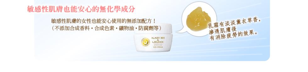 敏感性肌膚也能安心的無化學成分