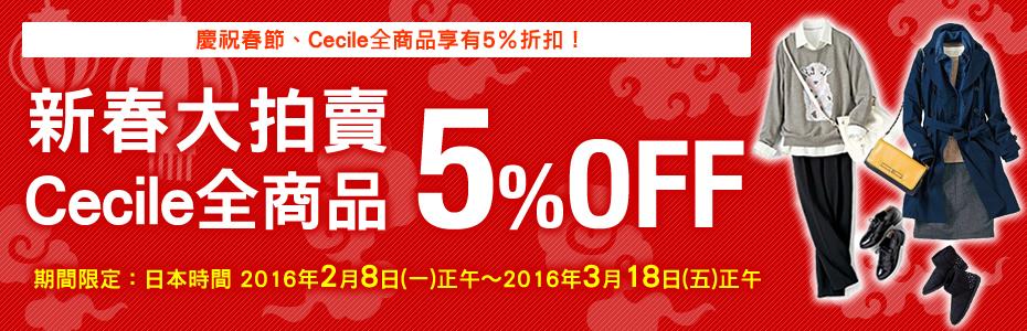 慶祝春節、Cecile全商品享有5%折扣! 新春大拍賣 Cecile全商品5%OFF