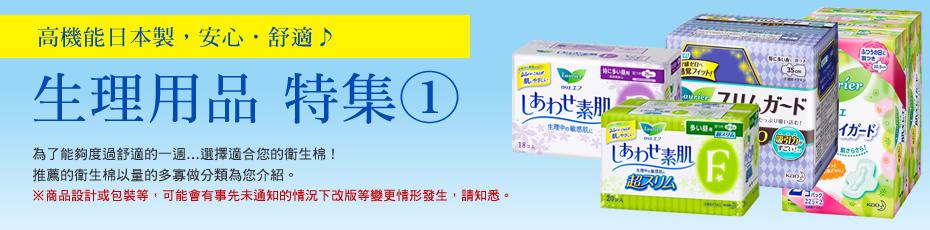 高機能日本製,安心・舒適♪生理用品 特集①