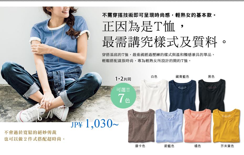 不需穿搭技術即可呈現時尚感,輕熟女的基本款。正因為是T恤,最需講究樣式及質料。