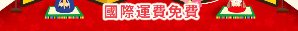 訂購 JPY 6,000以上,從日本寄送的國際運費免費!