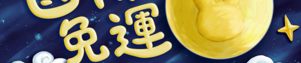 九月國際運費免費活動 JSHOPPERS.com