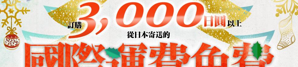 訂購 JPY 3,000以上,從日本寄送的國際運費免費!