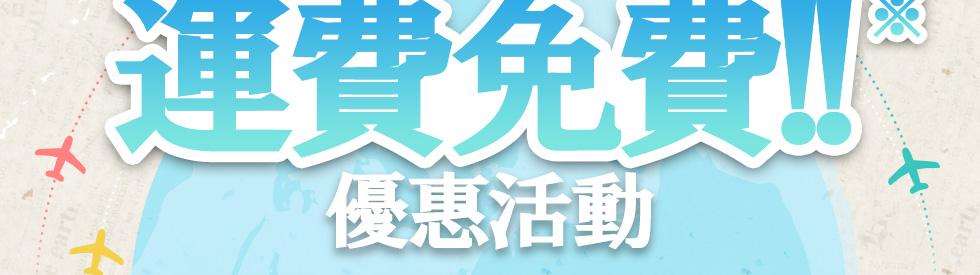 送往亞洲購物滿JPY6,000以上 送往北美‧大洋洲購物滿JPY10,000以上的訂單運費免費!!
