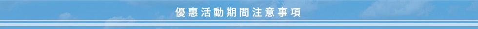 送往亞洲購物滿JPY7,000以上 送往北美‧大洋洲購物滿JPY12,000以上的訂單運費免費!!