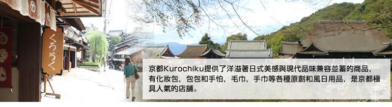 京都Kurochiku提供了洋溢著日式美感與現代品味兼容並蓄的商品,有化妝包,包包和手怕,毛巾,手巾等各種原創和風日用品,是京都極具人氣的店舖。