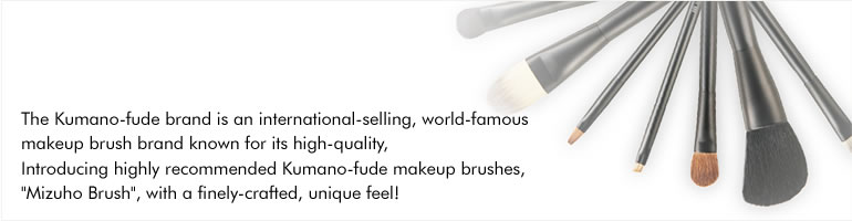 The Kumano-fude brand is an international-selling, world-famous makeup brush brand known for its high-quality, Introducing highly recommended Kumano-fude makeup brushes, Mizuho Brush, with a finely-crafted, unique feel!