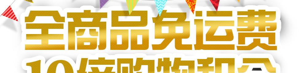 JSHOPPERS.com 10周年周年庆!!72小时限定,购物积分10倍大派送!全商品免运费!!