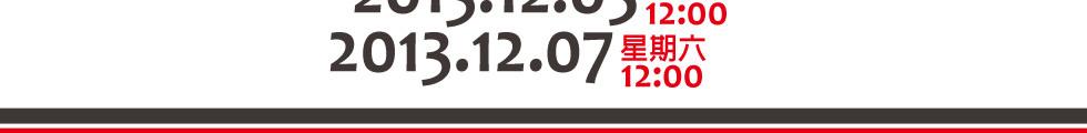 9周年周年庆!!!48小时限定,购物积分9倍大派送!全商品免运费!