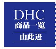 DHC商品一览由此进