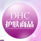 DHC护肤商品