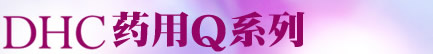 DHC药用Q系列