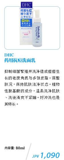 DHC 药用抗痘洗面乳