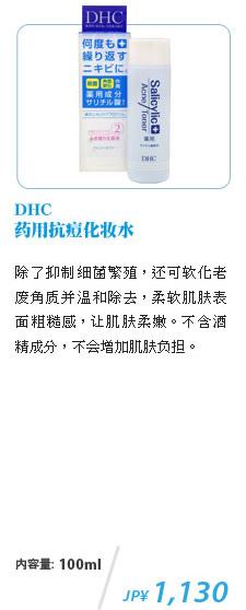 DHC 药用抗痘化妆水