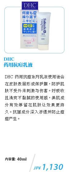 DHC 药用抗痘乳液