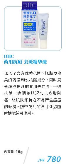 DHC 药用抗痘去斑精华液
