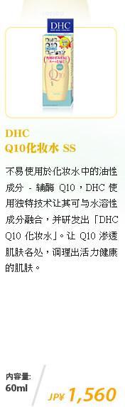 DHC Q10化妆水 SS