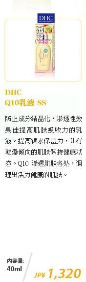 DHC Q10乳液 SS