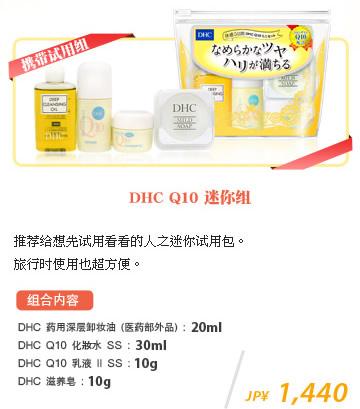 DHC Q10 迷你组