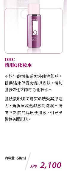 DHC  药用 Q化妆水SS