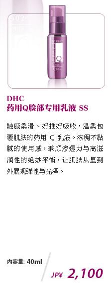 DHC 药用Q脸部专用乳液 SS