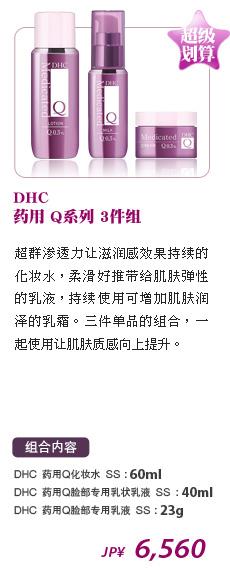 DHC  药用 Q系列 3件组
