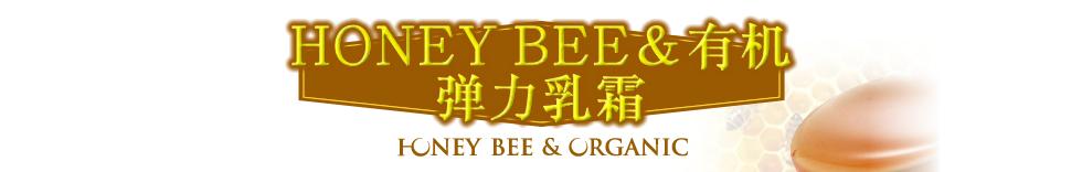 HONEY BEE&有机 弹力乳霜
