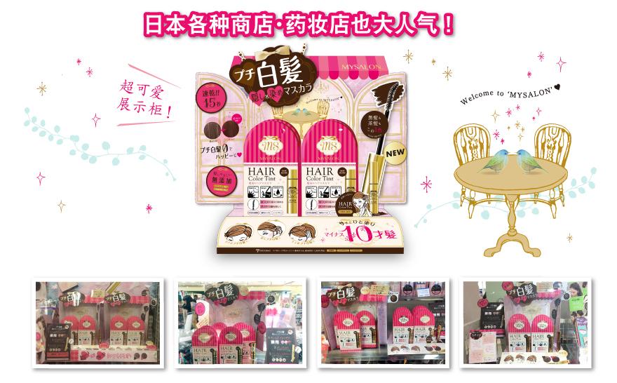 日本各种商店・药妆店也大人气!