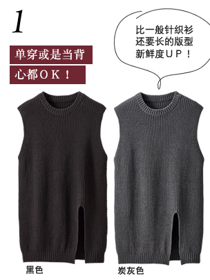 开叉造型长版无袖针织衫
