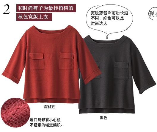 附口袋宽版针织衫
