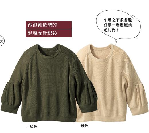 泡泡袖造型针织衫