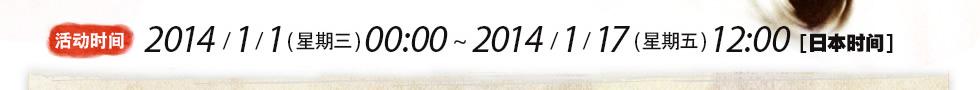 谨贺新年!订购JPY6000以上,从日本寄送商品免国际运费!