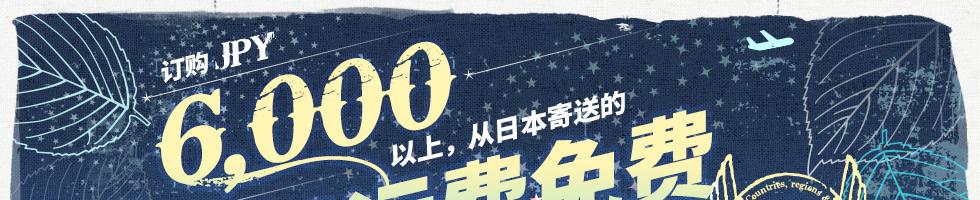 订购 JPY 6,000以上,从日本寄送的国际运费免费!